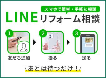 LINEリフォーム相談