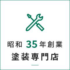 昭和42年開業塗装専門店