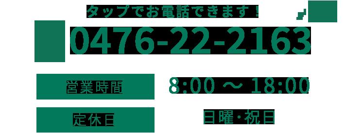 0476-22-2163