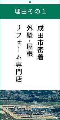 理由その1:成田市密着外壁・屋根リフォーム専門店