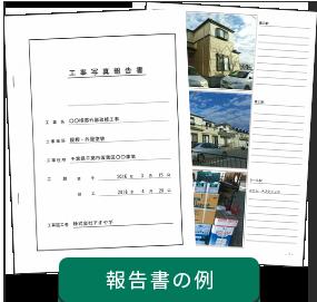 報告書の例