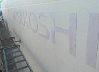 看板部分への下塗りが完了しました。