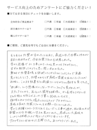成田市 F様